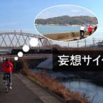 いつか行きたい!妄想サイクリング(3)カキオコ食べたい!