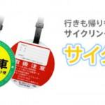 「サイクリングヤマト便」目当てでJCAの賛助会員になってみた(入会編)