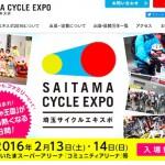 幕張には出てなかったあのブランドも!埼玉サイクルエキスポ2016は2月13日(土)14日(日)開催