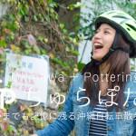 沖縄のガイド付きサイクリングツアーを紹介するWebサイト「ちゅらぽた」