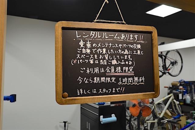 velo sportifには、メンテナンスに使用できるレンタルルームがある