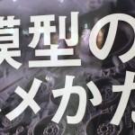 BOOK:ホビージャパンエクストラ 2016 Spring『模型のホメ方。』