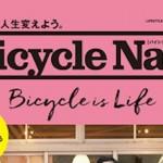 BOOK:季刊で復活して2号目の「BICYCLE NAVI No.81」