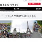 NHKBSのツール・ド・フランス放送、2016年はウィークリーハイライトで