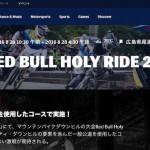 尾道で2016年8月28日開催!一般公道を使用したダウンヒルレース「RED BULL HOLY RIDE 2016」