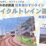 事前申込制:えちごトキめき鉄道が2016年9月22日にサイクルトレイン実証実験を実施