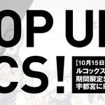 ルコックスポルティフの期間限定POP UP SHOPが宇都宮にオープン