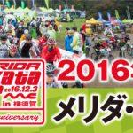 2016年12月3日(土)開催:30回記念のメリダ・ミヤタカップ
