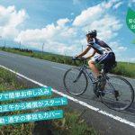 モンベルが自転車保険の販売を開始