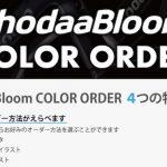 KhodaaBloomがカラーオーダーシステムを発表