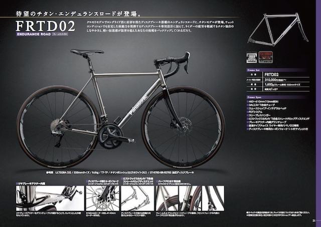 frtd02_pos_catalog
