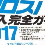 クロスバイクのインプレ多数掲載!COSMIC MOOK「クロスバイク購入完全ガイド 2017」