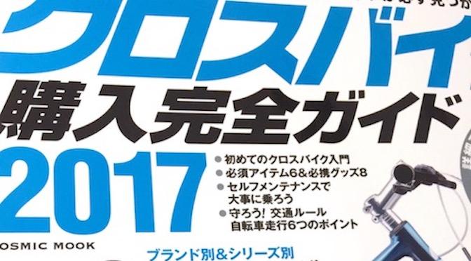 【クロスバイク購入完全ガイド 】(11月28日 …