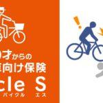 【週末PR特集】70~89才まで加入できるシニアのための自転車向け保険「Bycle S」!