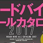 12月27日発売予定:ロードバイクオールカタログ2017