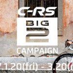 COLNAGOのニューモデル「C-RS」を購入するともれなくプレゼントがもらえる「BIG2キャンペーン」