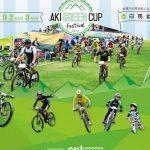「AKI GREEN CUP FESTIVAL」は9月に白馬岩岳で。5月と12月には富士見高原と大阪で「KONA MTB DAY」開催