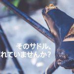 ファブリック・ジャパンが「サドルがボロボロ」Instagramキャンペーンを開始