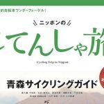 八重洲出版「ニッポンのじてんしゃ旅 Vol.02 青森いくべぇ。青森サイクリングガイド」発売中