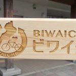 ビワイチの休憩に!「高島産桧」を使用したサイクルラック