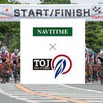 自転車NAVITIMEが第20回ツアー・オブ・ジャパンのコース情報や観戦ポイント等の情報を提供