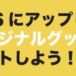 7/23まで:JSPORTS × HUB × ルコックスポルティフ タイアップ ツール・ド・フランス イベント開催中