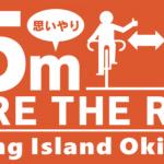 沖縄県サイクルスポーツ振興協会「シェア・ザ・ロード」マグネット&ステッカー