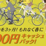 キャッシュバックあり:ブリヂストンサイクル「自転車通勤・通学応援キャンペーン」