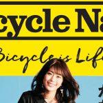 雑誌「BICYCLE NAVI」が休刊を発表