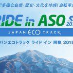 2018年3月10日〜11日開催:ジャパンエコトラック ライド イン 阿蘇 2018