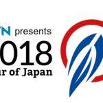 2018年5月20日(日)より「2018 ツアー・オブ・ジャパン」開催