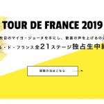 NHK BSは無し!「ツール・ド・フランス 2019」放送予定