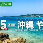 カヤック×サイクリング×トレッキング!2019年12月14日(土)・15日(日)開催「沖縄 やんばる SEA TO SUMMIT 2019」