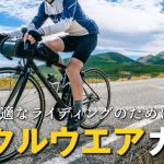 モンベルが秋冬シーズンにおすすめな「サイクルウエアガイド」を公開中